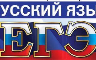Какие задания ЕГЭ по русскому языку?