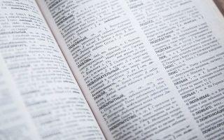 Список слов с неправильным ударением
