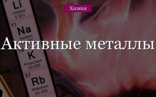 Что такое ряд активности металлов?