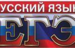 Как проходит подготовка к ЕГЭ по русскому языку?