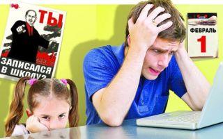 Какие существуют льготы при поступлении в школу?
