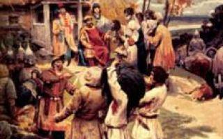 Какая история образования древнерусского государства?
