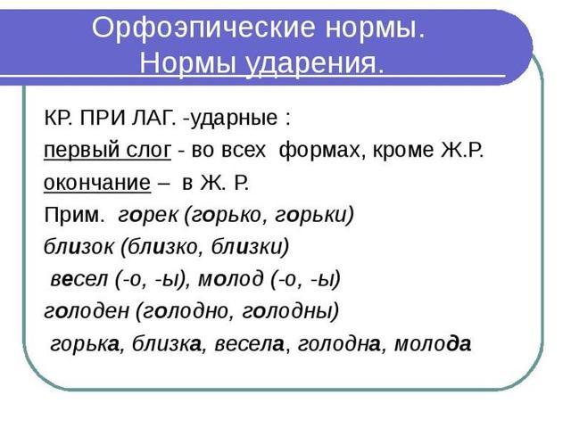 Орфоэпические нормы (произношение согласных звуков, ударение)