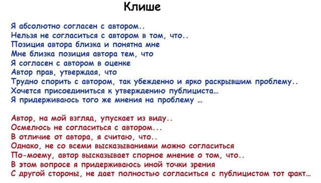 Шаблоны сочинений ЕГЭ