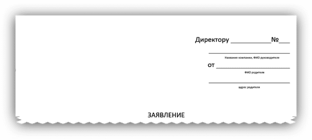 Как правильно написать заявление на имя директора школы от родителей
