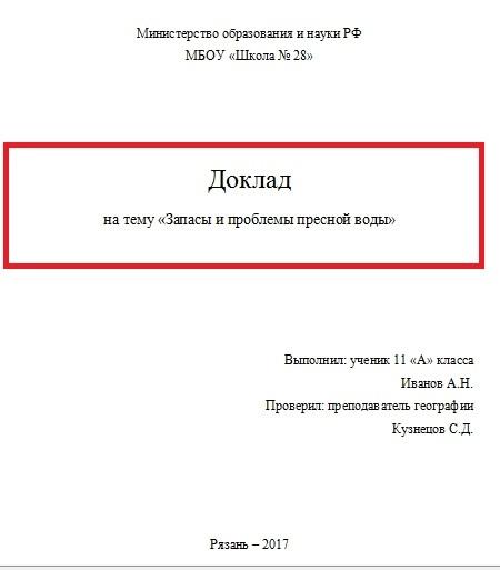 Образец титульного листа доклада для школы