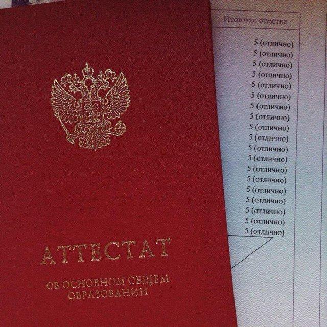 Красный аттестат за 11 класс — условия получения в 2020 - 2021 году