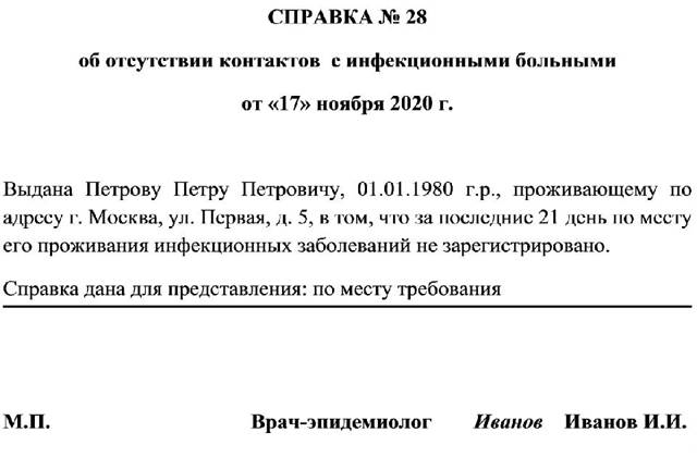 Справка об отсутствии инфекционных заболеваний — образец 2021 - 2022