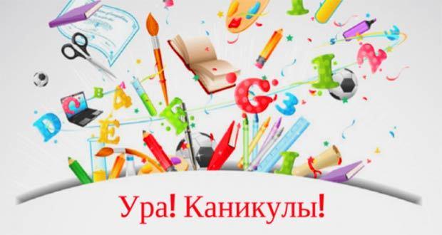 Весенние каникулы 2021 - 2022 у школьников в России
