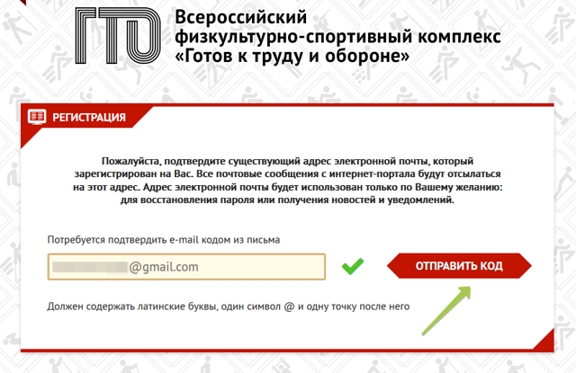 Как зарегистрировать ребенка на ГТО – пошаговая инструкция 2021 - 2022