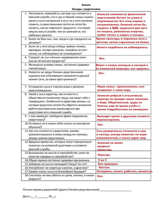 Анкета для родителей в военкомат — образец заполнения 2021 - 2022